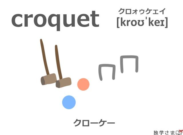 英単語『croquet』イラスト・意味・カタカナ