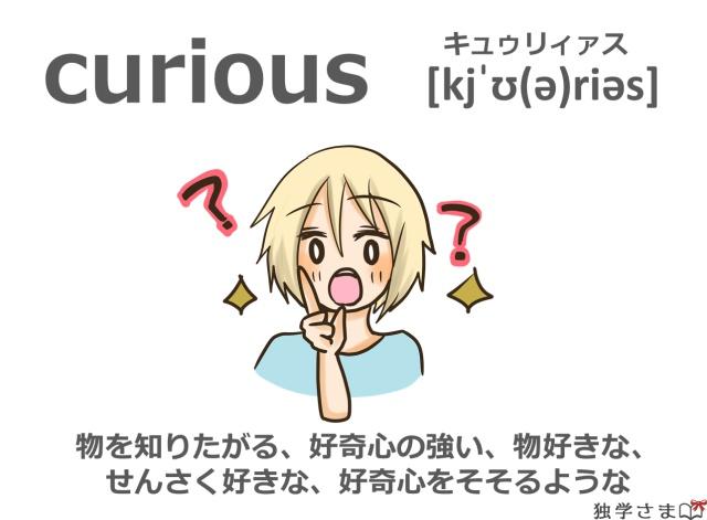 英単語『curious』イラスト・意味・カタカナ