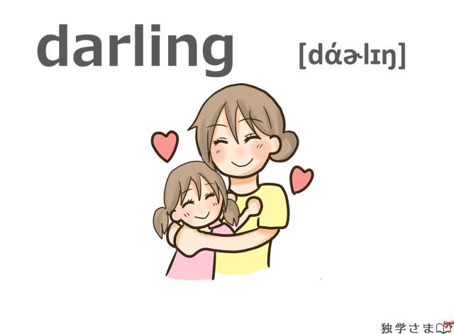英単語『darling』イラスト
