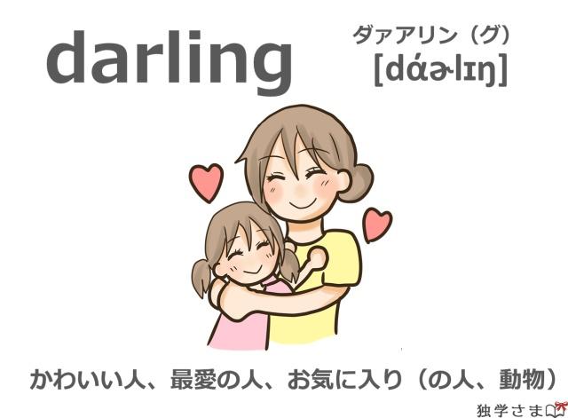 英単語『darling』イラスト・意味