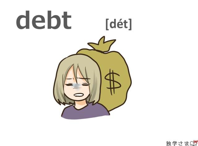 英単語『debt』イラスト