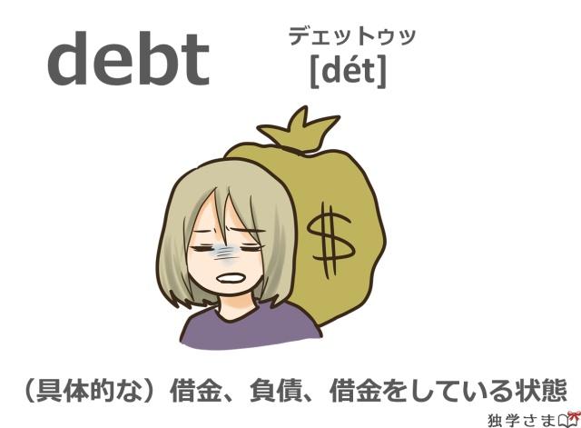 英単語『debt』イラスト・意味・カタカナ