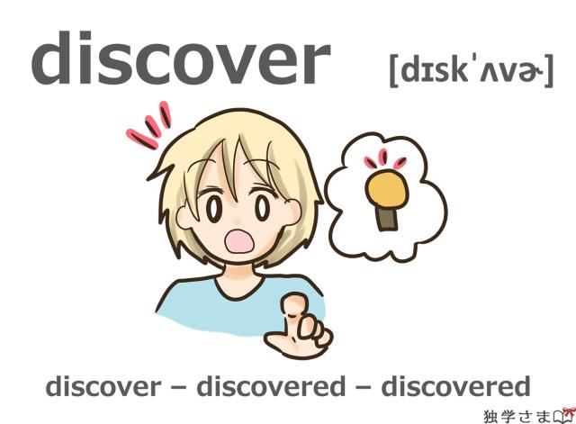 英単語『discover』イラスト