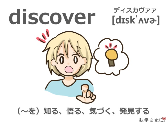 英単語『discover』イラスト・意味・カタカナ