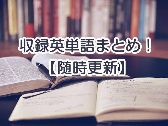 【独学さま】収録英単語まとめ【随時更新】