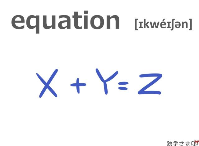 英単語『equation』イラスト