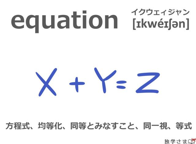 英単語『equation』イラスト・意味・カタカナ