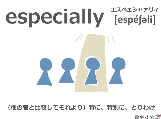 英単語『especially』イラスト・意味・カタカナ