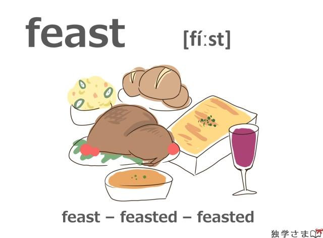 英単語『feast』イラスト