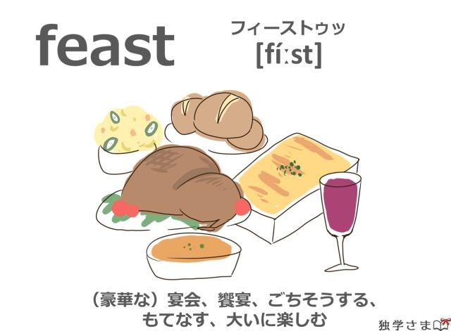 英単語『feast』イラスト・意味・カタカナ