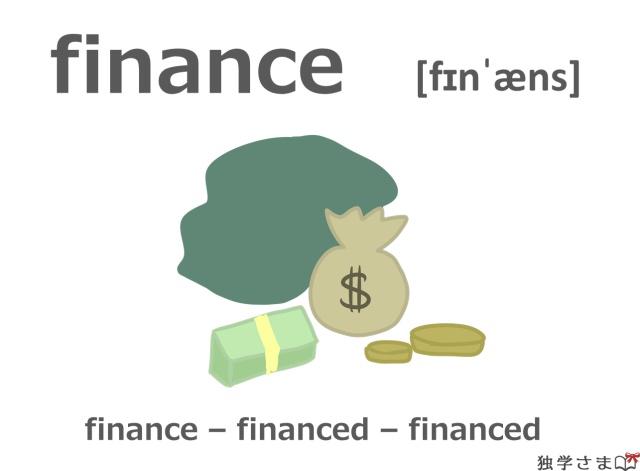 英単語『finance』イラスト