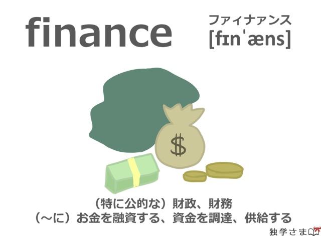 英単語『finance』イラスト・意味・カタカナ