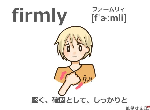 英単語『firmly』イラスト・意味・カタカナ
