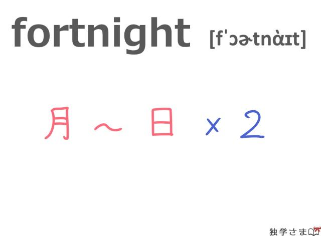 英単語『fortnight』イラスト