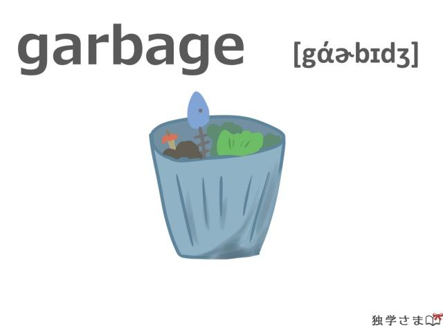 英単語『garbage』イラスト