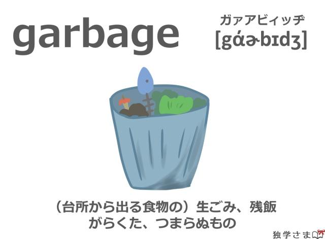 英単語『garbage』イラスト・意味・カタカナ