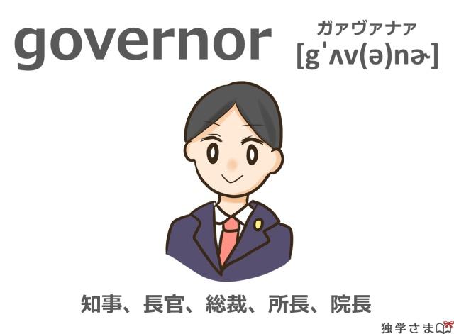 英単語『governor』イラスト・意味・カタカナ