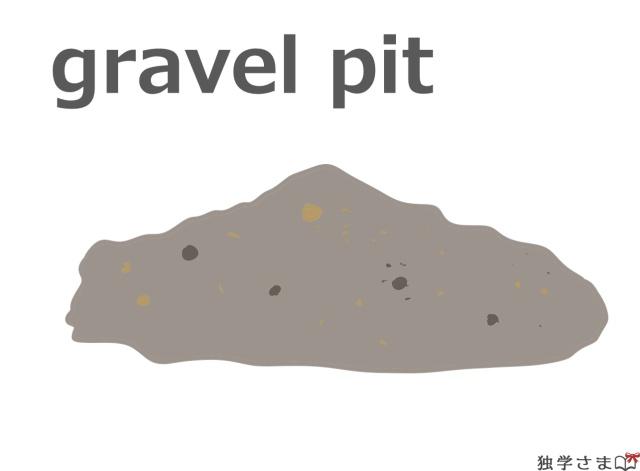 英単語『gravel pit』イラスト