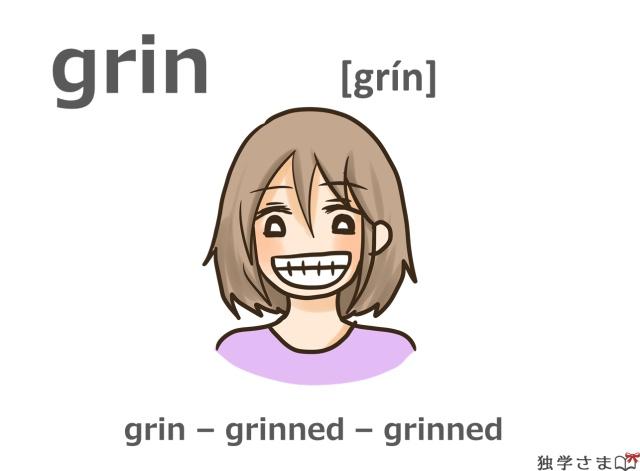 英単語『grin』イラスト