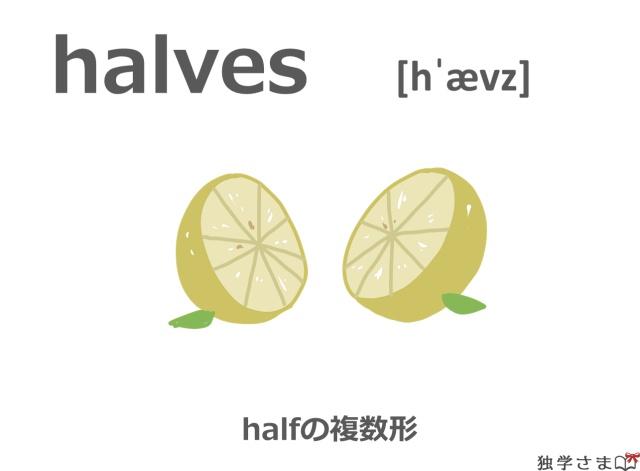 英単語『halves(half)』イラスト
