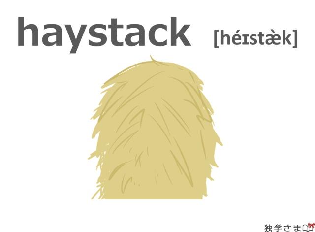 英単語『haystack』イラスト