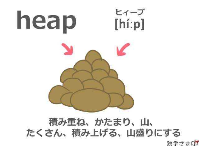 英単語『heap』イラスト・意味・カタカナ