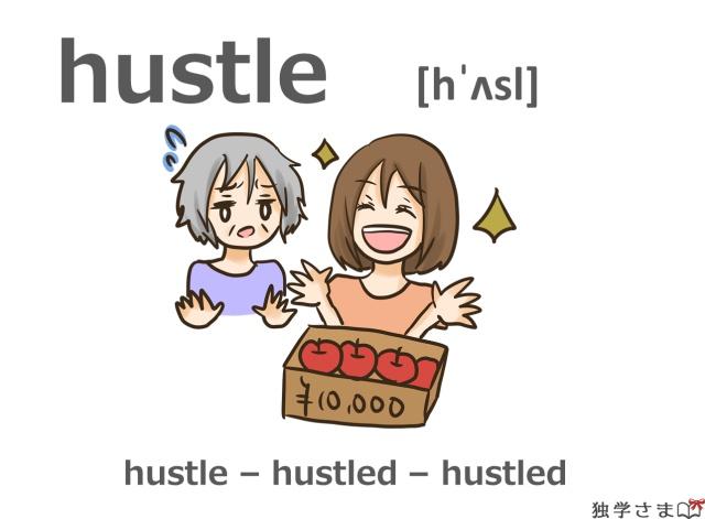 英単語『hustle』イラスト
