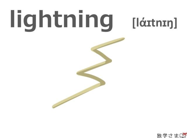 英単語『lightning』イラスト