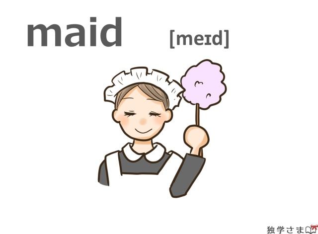 英単語『maid』イラスト