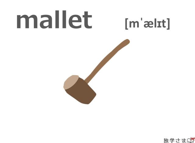 英単語『mallet』イラスト