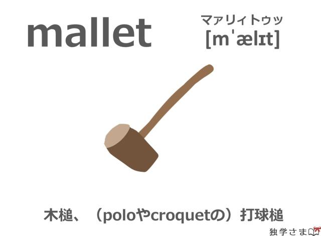 英単語『mallet』イラスト・意味・カタカナ