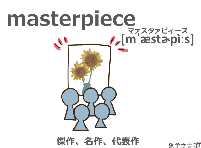 英単語『masterpiece』イラスト・意味・カタカナ