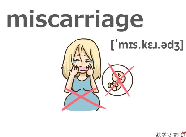 英単語『miscarriage』イラスト