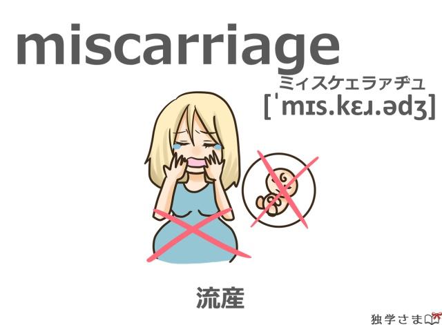 英単語『miscarriage』イラスト・意味・カタカナ