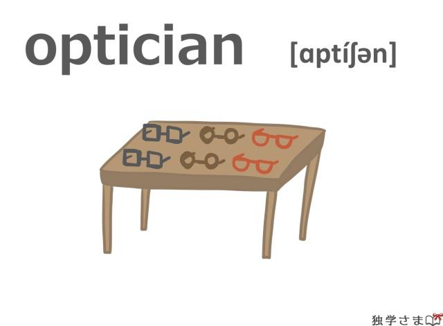 英単語『optician』イラスト