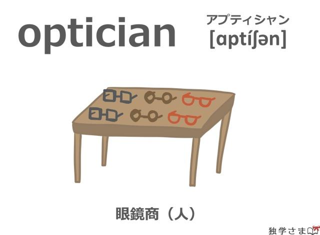 英単語『optician』イラスト・意味・カタカナ