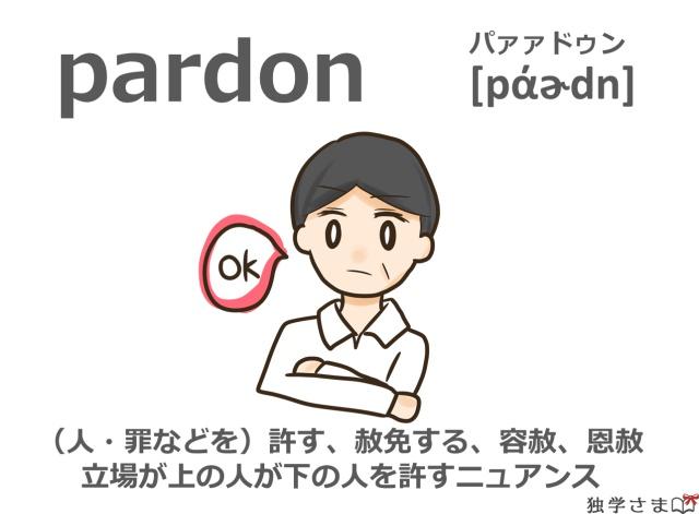 英単語『pardon』イラスト・意味・カタカナ