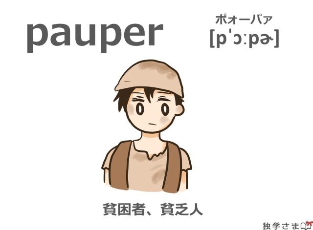 英単語『pauper』イラスト・意味・カタカナ