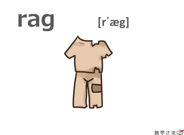 英単語『rag』イラスト