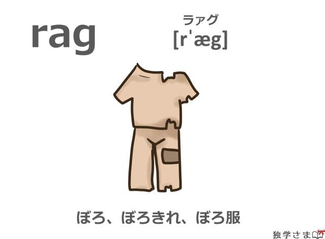 英単語『rag』イラスト・意味・カタカナ