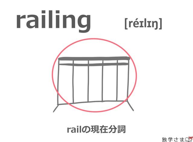 英単語『railing(rail)』イラスト
