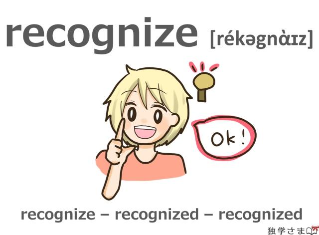 英単語『recognize』イラスト