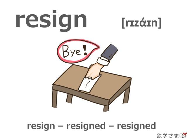 英単語『resign』イラスト