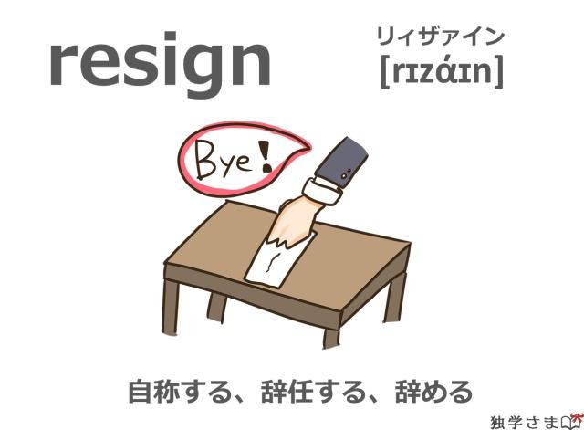 英単語『resign』イラスト・意味・カタカナ
