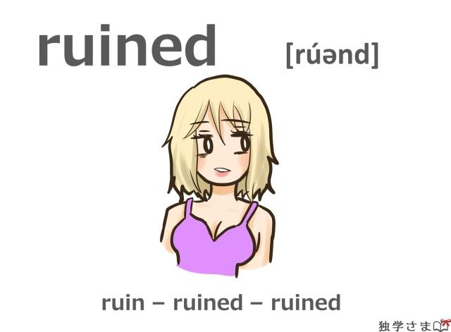 英単語『ruined(ruin)』イラスト