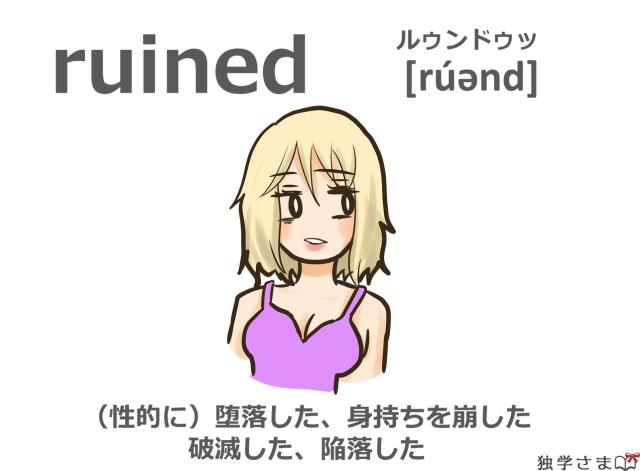 英単語『ruined(ruin)』イラスト・意味・カタカナ