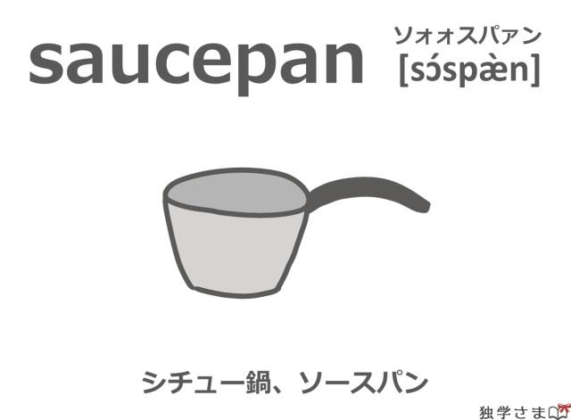 英単語『saucepan』イラスト・意味・カタカナ