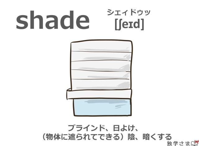 英単語『shade』イラスト・意味・カタカナ