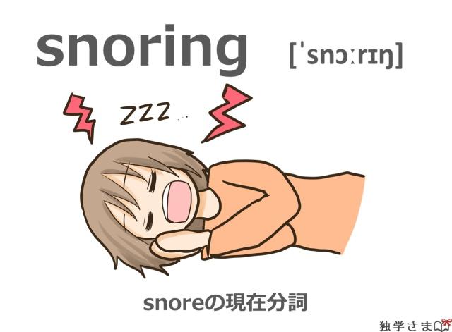 英単語『snoring(snore)』イラスト