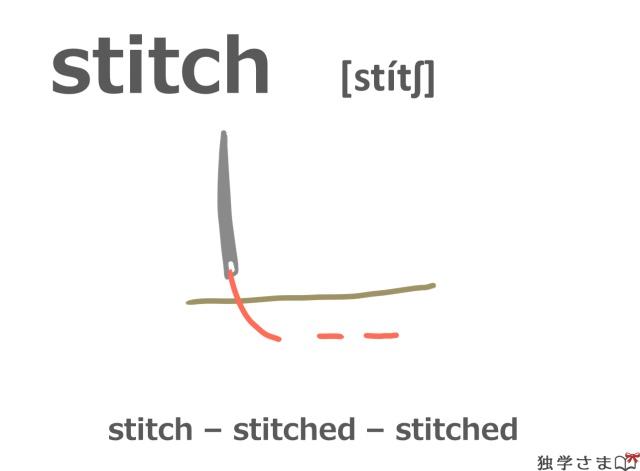 英単語『stitch』イラスト